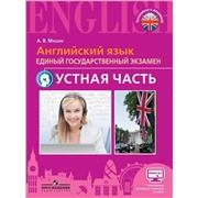 """английский язык. единый государственный экзамен. раздел """"устная часть"""""""