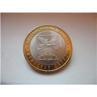 10 рублей 2006 СПМД - Читинская область.