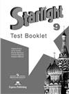 starlight     9 кл. test