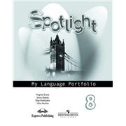 spotlight 8 кл. portfolio