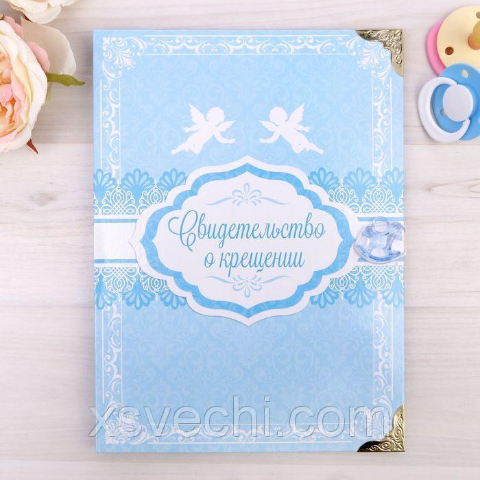 Папка для хранения свидетельства о крещении, голубая