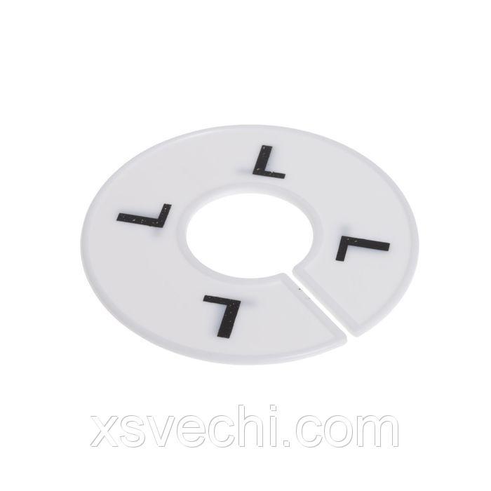 Маркер для вешалки L, d9, цвет белый