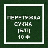 Перетяжка сукна (без профилактики) 10 ф, интернет-магазин товаров для бильярда Play-billiard.ru