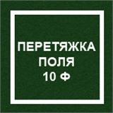 Перетяжка игрового поля 10 ф, интернет-магазин товаров для бильярда Play-billiard.ru