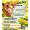 Наполнитель Лаурон 15л кукурузный для грызунов