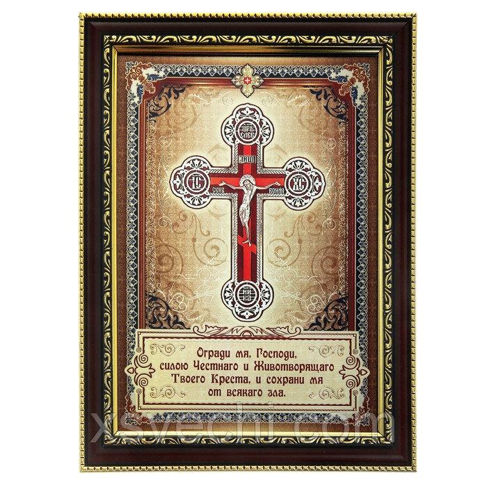 """Икона с молитвой в деревянной рамке """"Молитва Кресту Господню"""""""