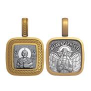 """Образок малый """"Роман"""", серебро 925°, с позолотой"""