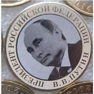 10 рублей 2014 Президент РФ Путин В.В.