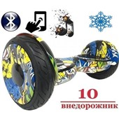 Гироскутер Smart balance wheel 10.5 new Premium Hip