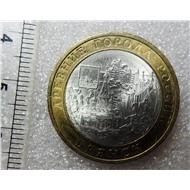 10 рублей 2010 Брянск (X в.)