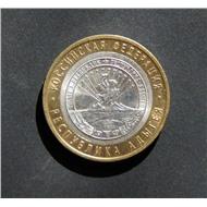 10 рублей 2009 СПМД - Республика Адыгея