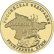 Вхождение в состав Российской Федерации Республики Крым