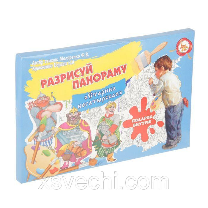 "Раскраска - плакат ""Старина богатырская"", в коробке"