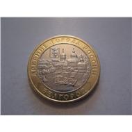 10 рублей 2006 ММД - Белгород