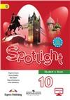 spotlight 10 кл. student's book - учебник