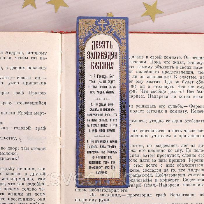 "Закладка ""10 заповедей Божиих"", 4 х 13 см"