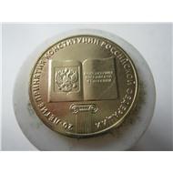 10 рублей 2013 20-летие принятия Конституции Российской Федерации