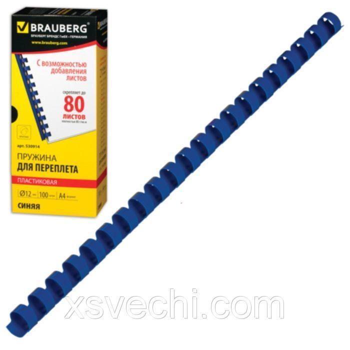 Пружины пластиковые для переплета 100 штук, 12мм (для сшивания 56-80 листов), синие
