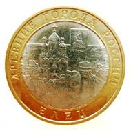 10 рублей 2011 Елец, Липецкая область