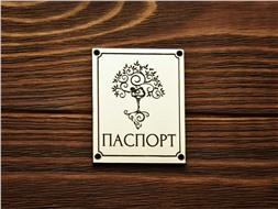 """Шильдик Паспорт """"Дерево"""""""