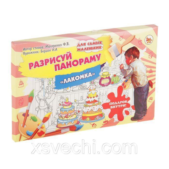 "Раскраска - плакат ""Лакомка"", в коробке"