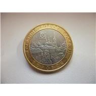 10 рублей 2005 СПМД - Боровск