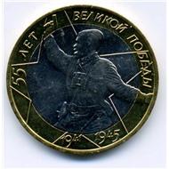 10 рублей 2000 - ММД Политрук