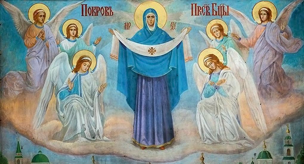 Великий православный праздник 14 октября, Покров Пресвятой Богородицы