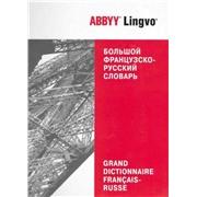 Большой французско-русский словарь ABBYY Lingvo под редакцией Сизых М.