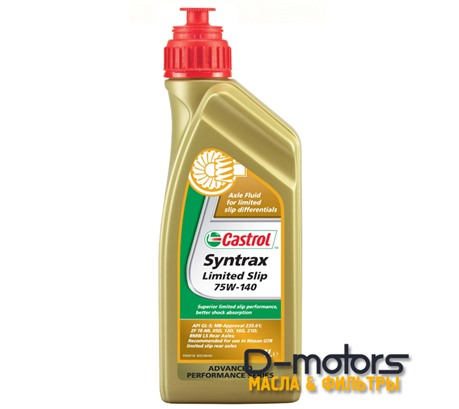 CASTROL SYNTRAX LONG LIFE 75W-140 (1л.)