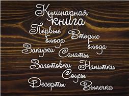 Набор надписей для кулинарной книги