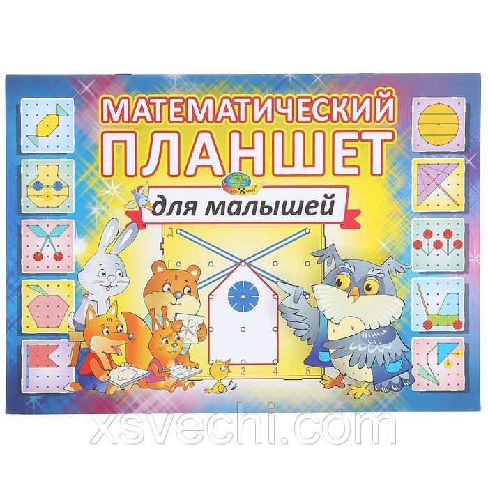 """Брошюра """"Математический планшет для малышей"""""""