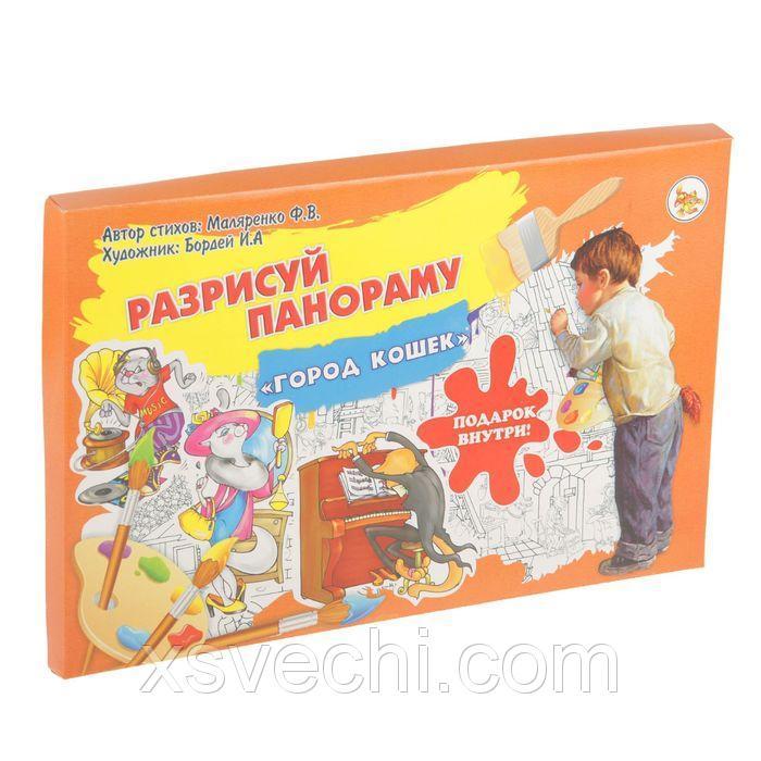 """Раскраска - плакат """"Город кошек"""", в коробке"""