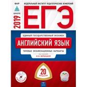Вербицкая М.В. ЕГЭ 2019. Английский язык: Типовые экзаменационные варианты: 20 вариантов + CD