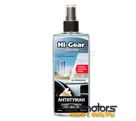Антитуман HI-GEAR anti-fog (150мл)