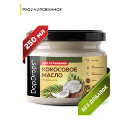 100% Кокосовое масло натуральное высшей степени очистки 250мл.