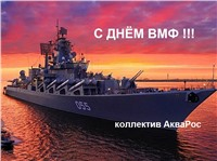 С Днём ВМФ! Уважаемые коллеги и партнёры!