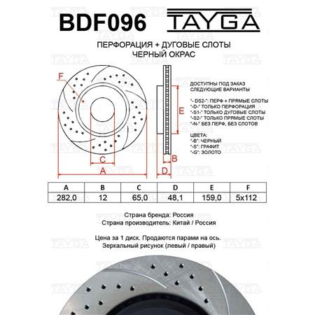 BDF096 - ЗАДНИЕ