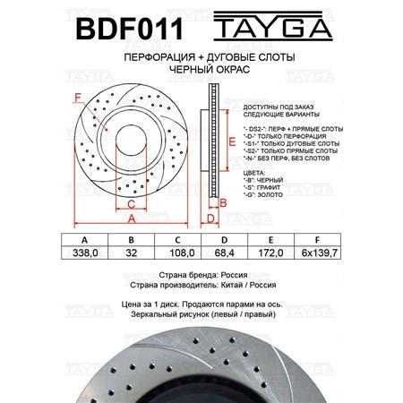 BDF011 - ПЕРЕДНИЕ