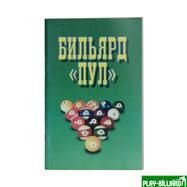 Weekend Книга «Бильярд - Пул», интернет-магазин товаров для бильярда Play-billiard.ru