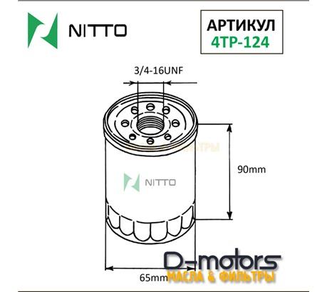 Фильтр масляный NITTO 4TP-124