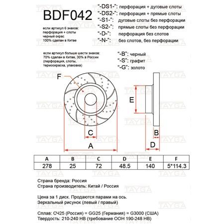 BDF042-D-G - ПЕРЕДНИЕ