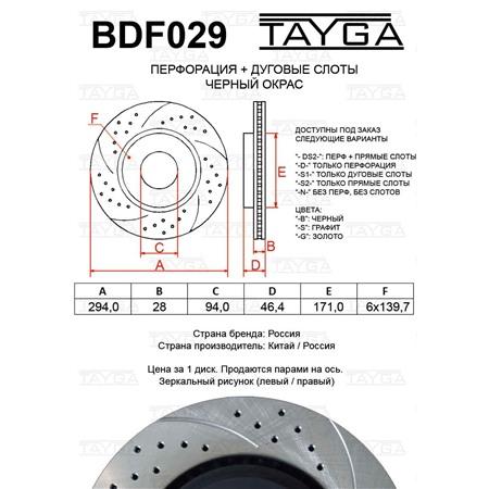 BDF029 - ПЕРЕДНИЕ