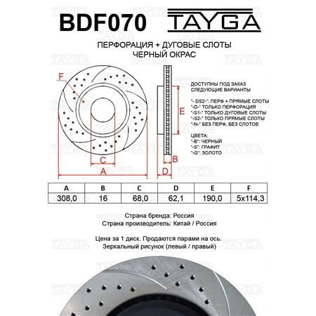 BDF070 - ЗАДНИЕ