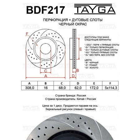 BDF217 - ЗАДНИЕ