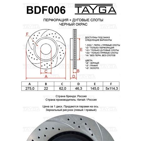 BDF006 - ПЕРЕДНИЕ