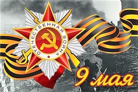 С праздником 9 мая Торговый дом СОВА sovatd.ru.