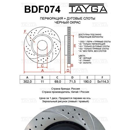 BDF074 - ЗАДНИЕ