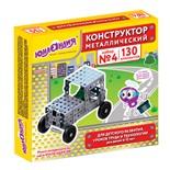 Конструктор металлический Юнландия Для уроков труда №4, 130 элементов 104682