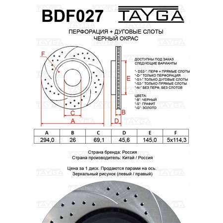 BDF027 - ПЕРЕДНИЕ